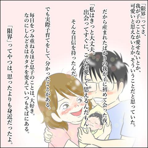 ichiji4.5