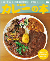 curry_book.jpg