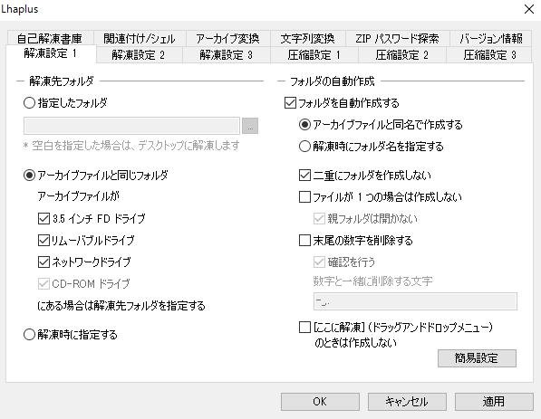 圧縮・解凍ソフトウェア3