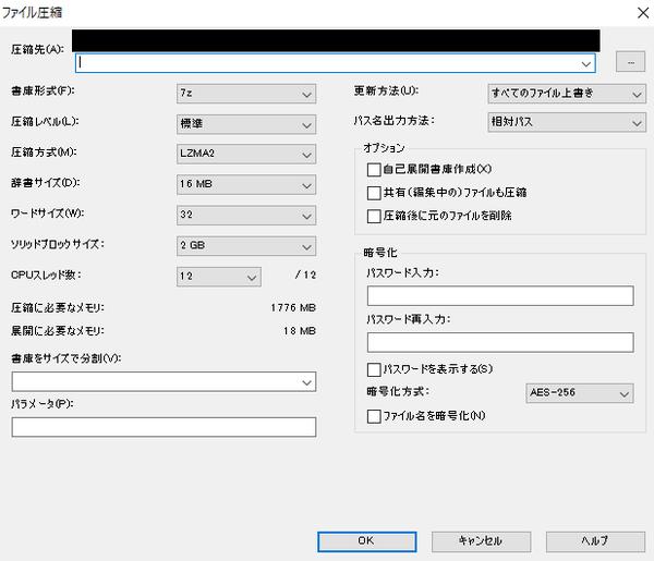 圧縮・解凍ソフトウェア4