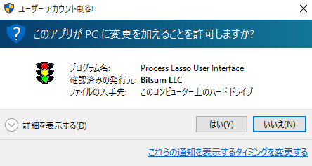ProcessLasso1
