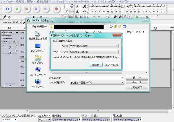 無音WAVファイル作成3