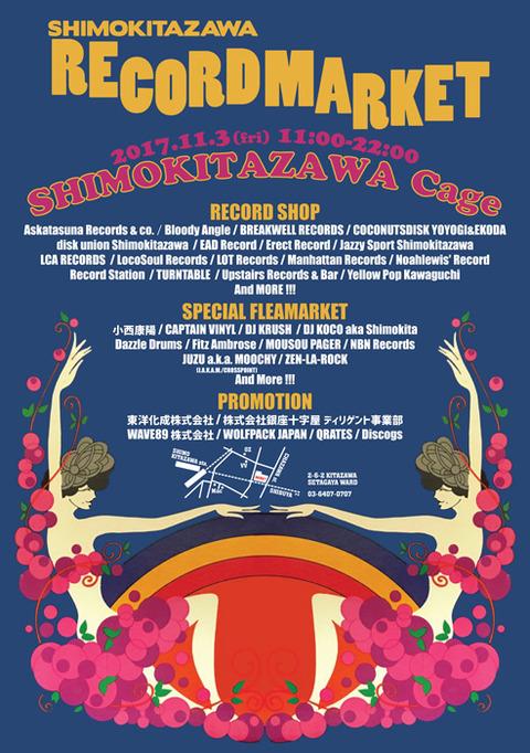 20171030-shimokitazawarecord