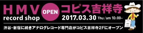 HMV_kichijoji_banner_600-140_B
