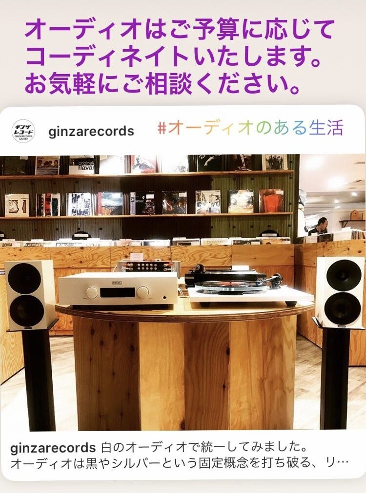 ginza_records