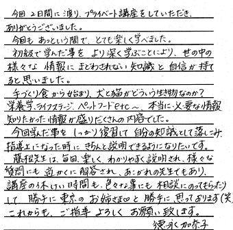 13徳永さん