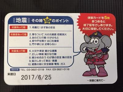 2017-06-26-12-04-39