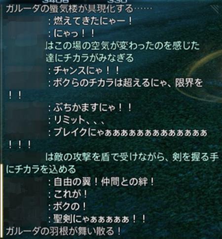 FF14笑える盾さん