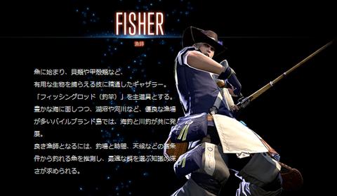 ff14漁師