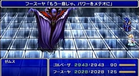 ファイナルファンタジー4 ゼムス戦