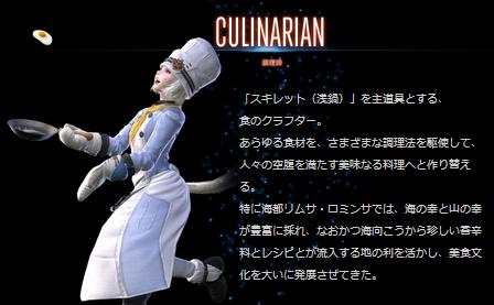ff14調理師