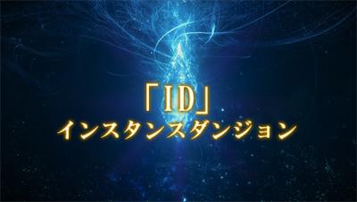 ff14ID