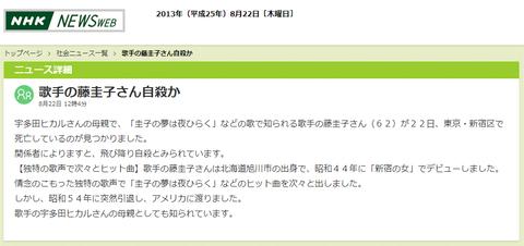 宇多田ヒカルの母自殺か NHKニュース