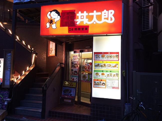【究極グルメ】世界最強の牛丼屋『丼太郎』の価格がマジでハンパねぇ! 牛丼みそ汁付き260円wwwwwwwwwwの画像