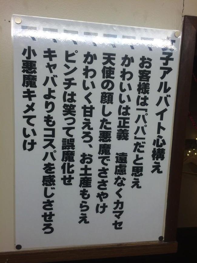 【画像あり】居酒屋の「女子アルバイト心構え」がなんかやばい件wwwwwwwwwの画像