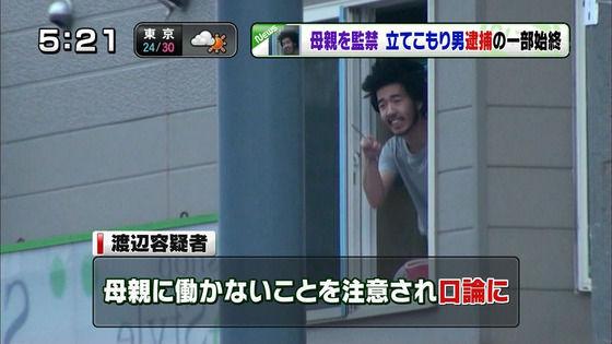【画像あり】渋谷立てこもり事件の原因が判明!「母親に働かないことを注意され口論に」……の画像