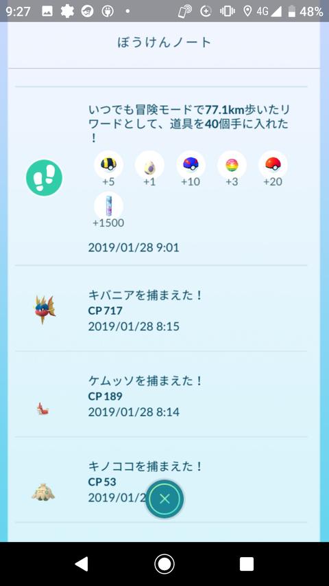 Screenshot_20190128-092744