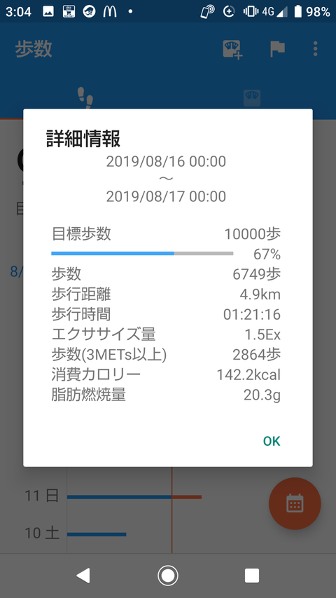 Screenshot_20190817-030403