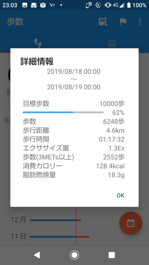 Screenshot_20190818-230351