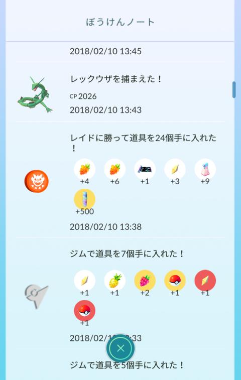 clip_now_20180210_135706