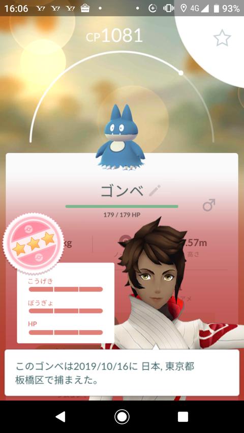 Screenshot_20191016-160614