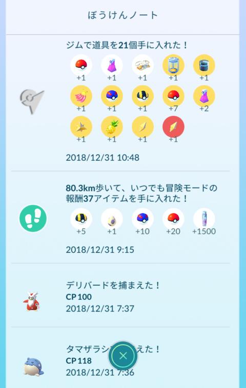 clip_now_20181231_174607