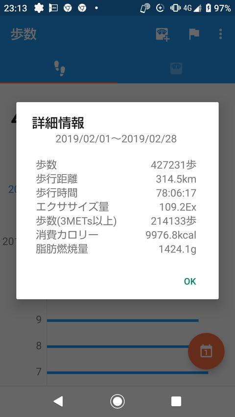 Screenshot_20190228-231326