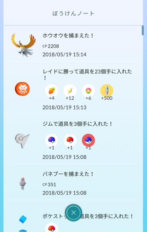 clip_now_20180519_151509