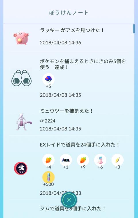 clip_now_20180408_143633