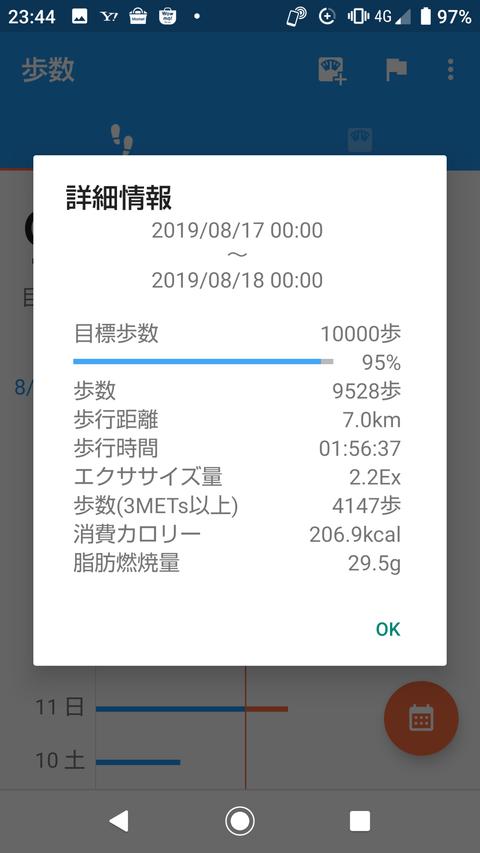Screenshot_20190817-234426