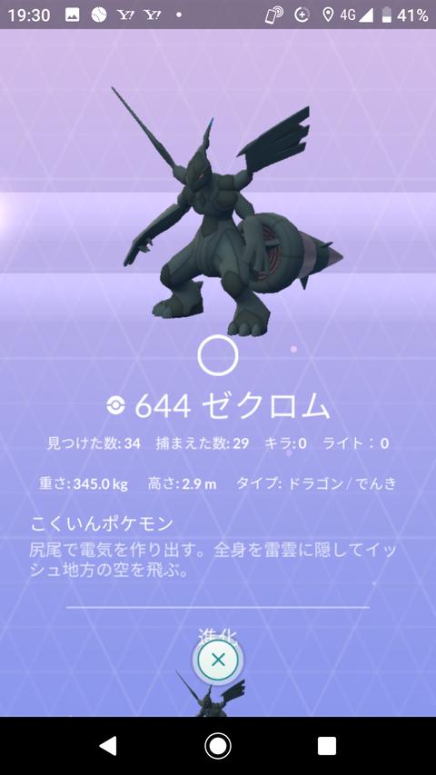 Screenshot_20200707-193046