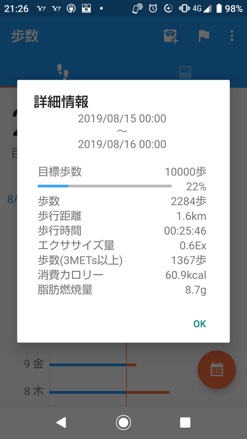 Screenshot_20190815-212638