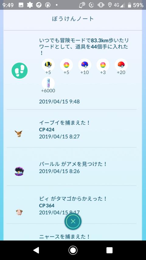 Screenshot_20190415-094912