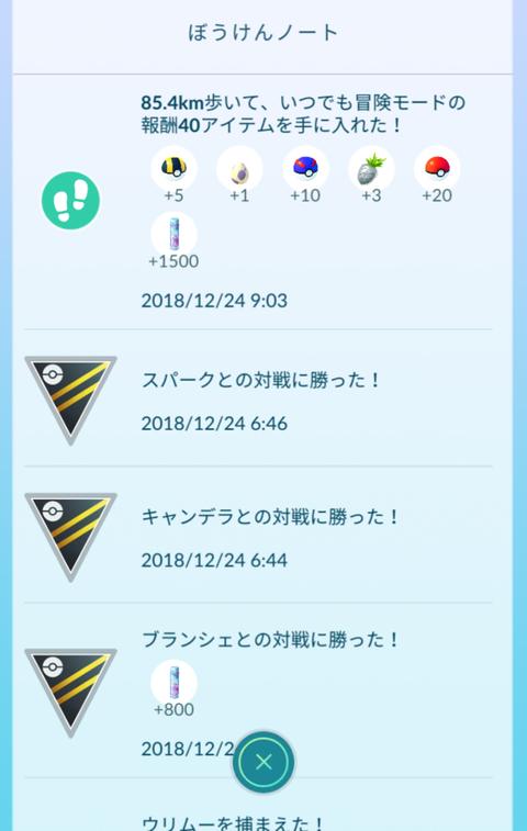 clip_now_20181224_090701