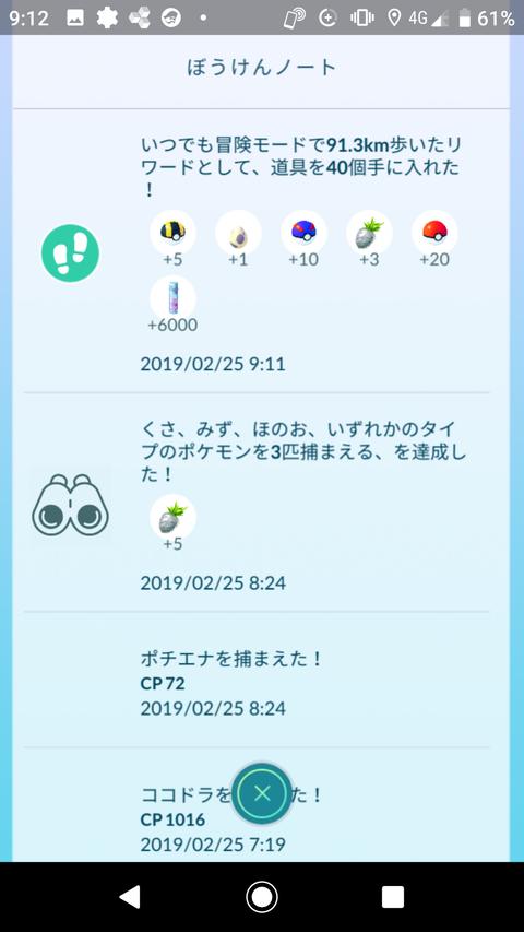 Screenshot_20190225-091230