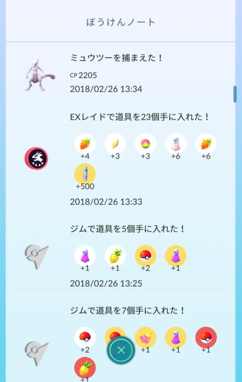 clip_now_20180226_135100