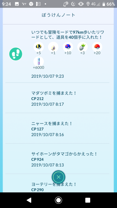 Screenshot_20191007-092402