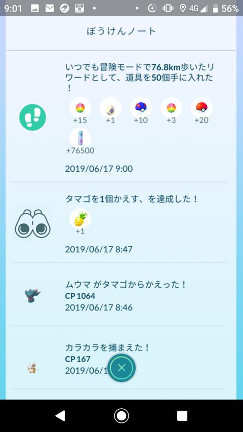 Screenshot_20190617-090102