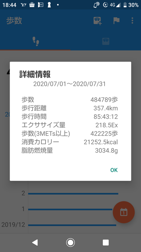Screenshot_20200731-184430