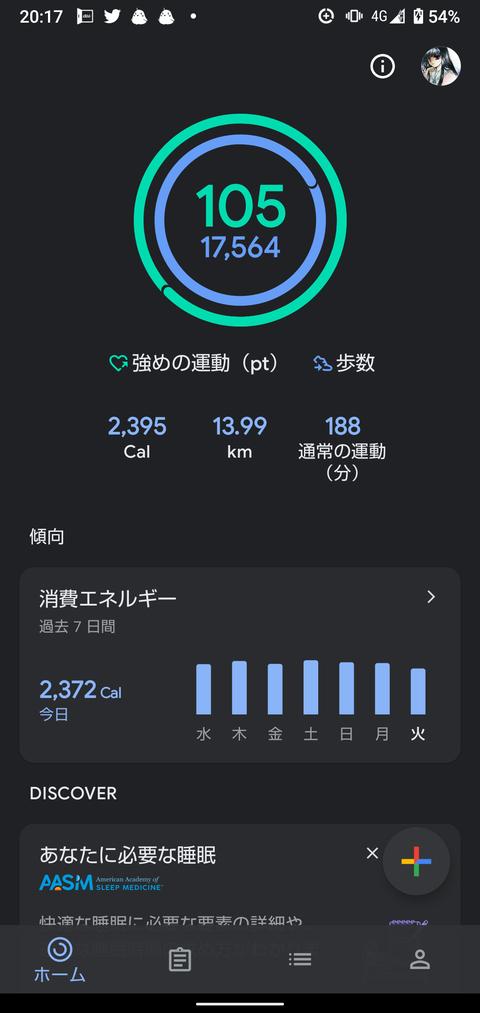 Screenshot_20211012-201723