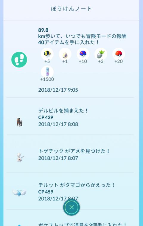clip_now_20181217_090644