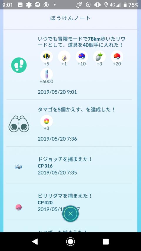 Screenshot_20190520-090143