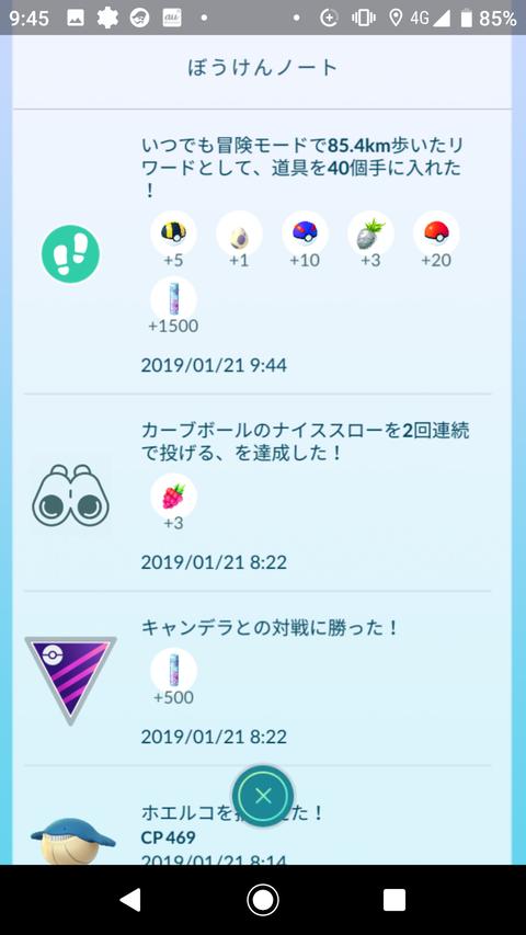 Screenshot_20190121-094513