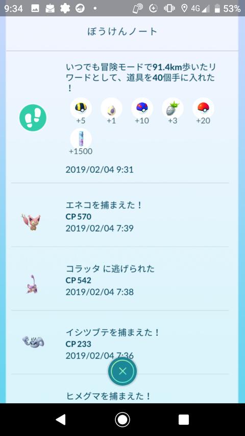 Screenshot_20190204-093446