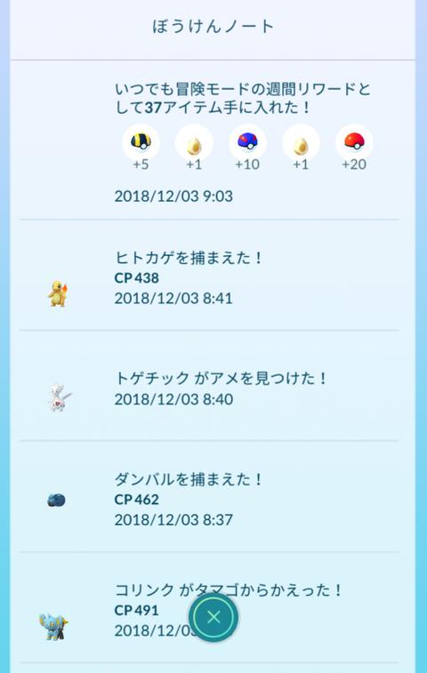 clip_now_20181203_090514