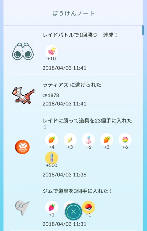 clip_now_20180403_114149