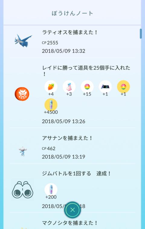 clip_now_20180509_133452