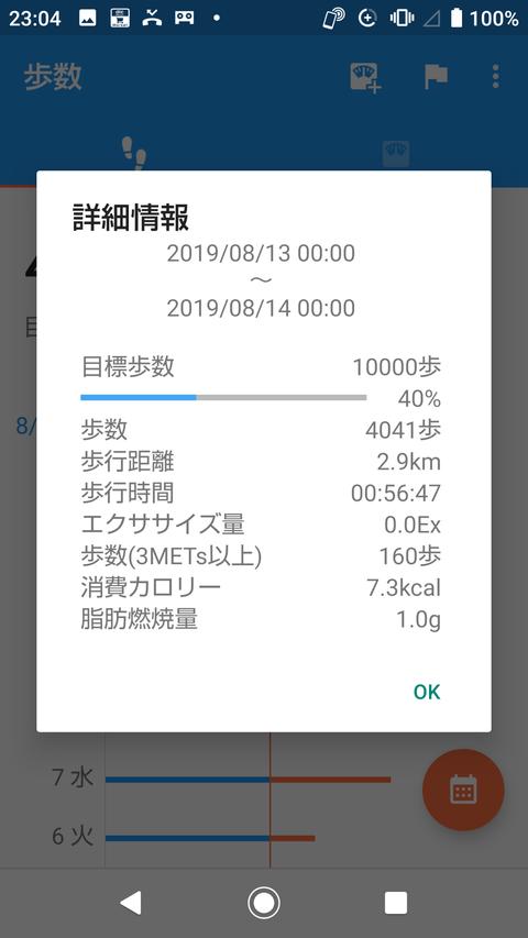 Screenshot_20190813-230443