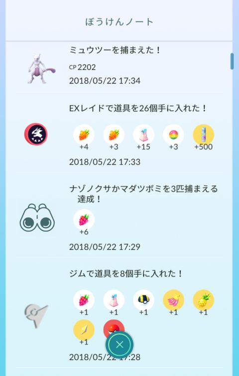 clip_now_20180522_173858