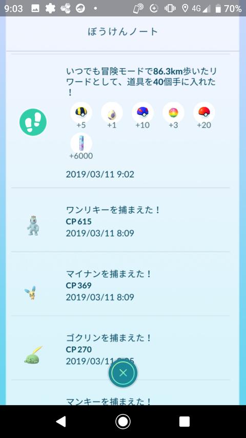 Screenshot_20190311-090349